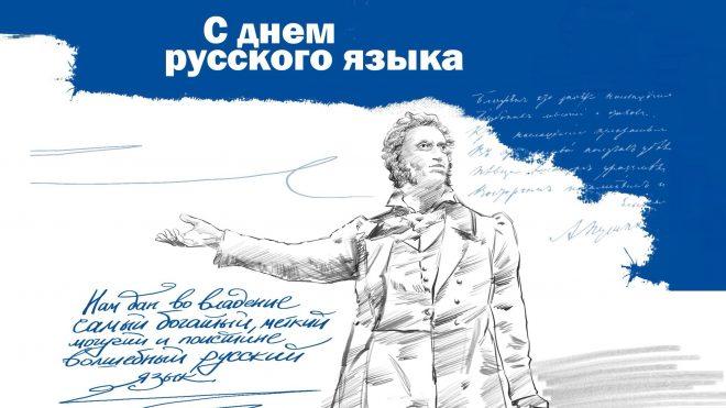 День русского языка!
