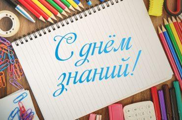 С 1 сентября - Днем знаний!