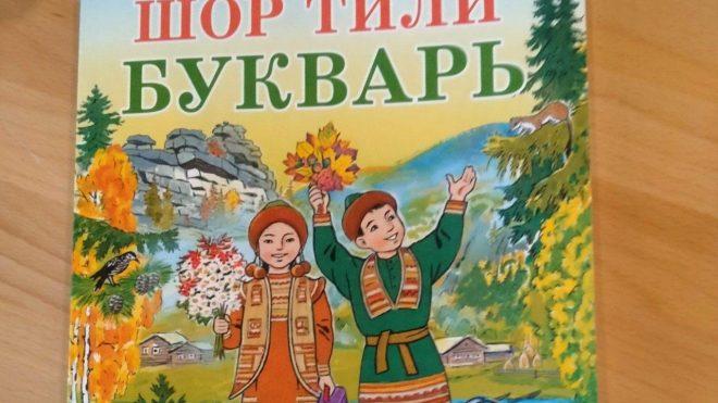 В Кузбассе издали первый  федеральный учебник шорского языка «Шор тили»