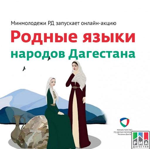 Онлайн-акция «Родные языки народов Дагестана»
