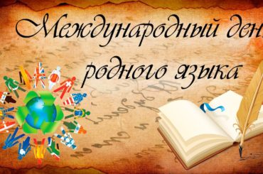 Поздравляем Вас с Международным Днём Родного Языка!