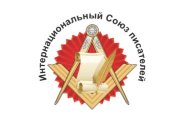 Приветствуем лауреатов II Большого международного литературного  онлайн-проекта!
