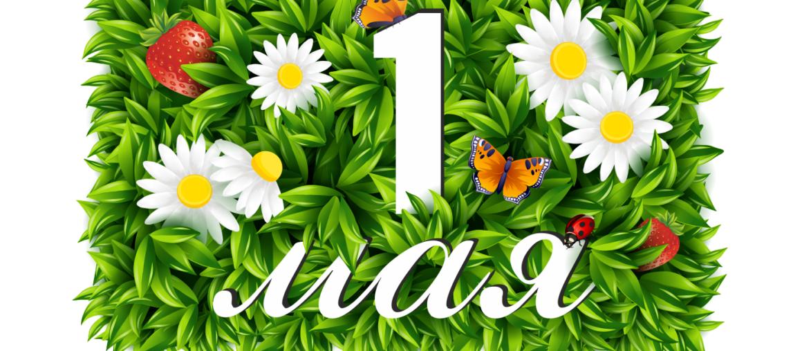 C праздником весны и труда!